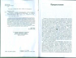 Старостин В.В. Материалы и методы нанотехнологии
