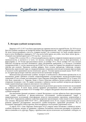 Вопросы и ответы к зачёту(экзамену) по судебной экспертологии