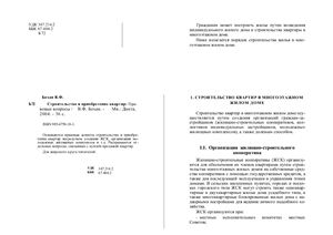 Бохан В.Ф. Строительство и приобретение квартир