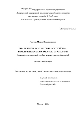 Гиленко М.В. Органические психические расстройства, коморбидные с зависимостью от алкоголя (клинико-динамический, судебно-психиатрический аспекты)