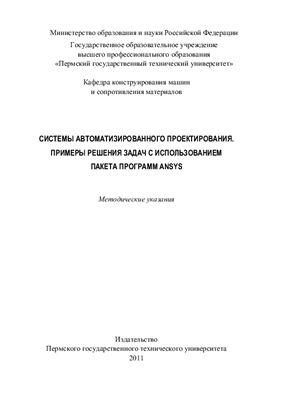 Шингель Л.П. Системы автоматизированного проектирования. Примеры решения задач с использованием пакета программ ANSYS