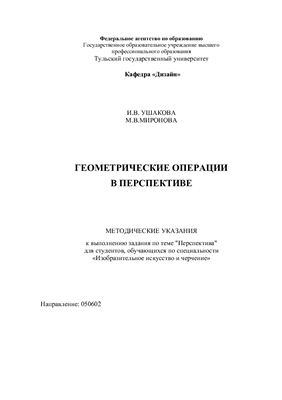Ушакова И.В., Миронова М.В. Геометрические операции в перспективе