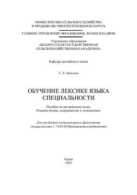 Ляхнович Т.Л. Обучение лексике языка специальности