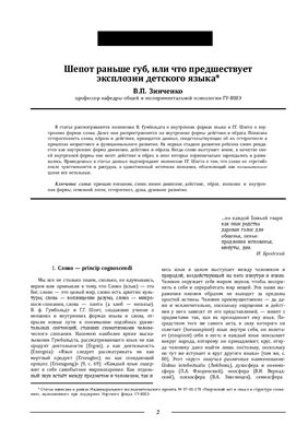 Культурно-историческая психология 2008 №02
