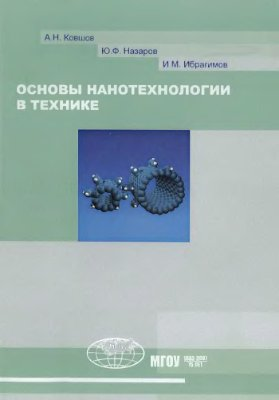 Ковшов А.Н., Назаров Ю.Ф., Ибрагимов И.М. Основы нанотехнологии в технике
