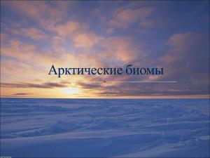 Арктические биомы