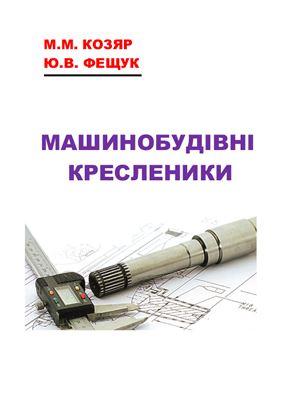 Козяр М.М., Фещук Ю.В. Машинобудівні кресленики