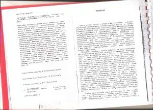 Сороко С.И., Бекшаев С.С., Сидоров Ю.А. Основные типы механизмов саморегуляции мозга