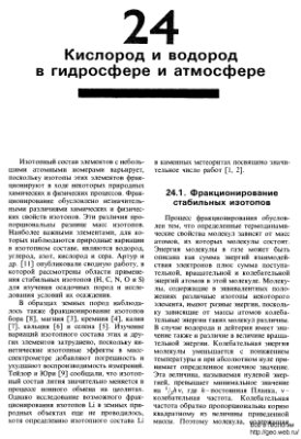 Фор Г. Основы изотопной геологии