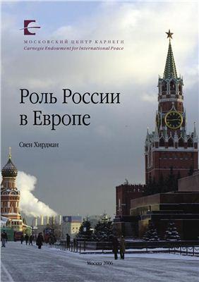 Хирдман C. Роль России в Европе