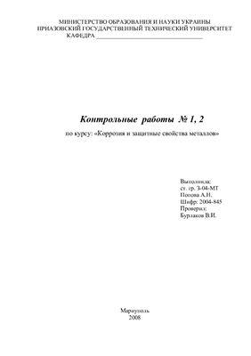 Реферат по курсу: Коррозия и защитные свойства металлов