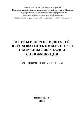Гафиятова Т.П., Целоусова А.Р. Эскизы и чертежи деталей. Шероховатость поверхности. Сборочные чертежи и спецификации