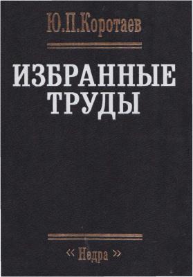 Коротаев Ю.П. Избранные труды: В 3-х томах. Том 2