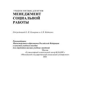 Комаров Е.И., Войтенко А.И. Менеджмент социальной работы