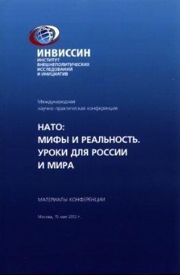 Крашенинникова В.Ю. (сост.) Международная научно-практическая конференция. НАТО: Мифы и реальность. Уроки для России и мира