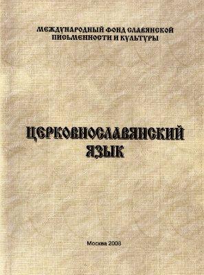 Миронова Т.Л. Церковнославянский язык