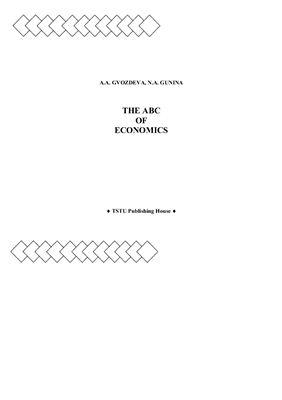Гвоздева А.А., Гунина Н.А. The ABC of economics (Основы экономики): Сборник текстов на английском языке