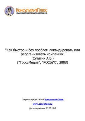 Сутягин А.В. Как быстро и без проблем ликвидировать или реорганизовать компанию