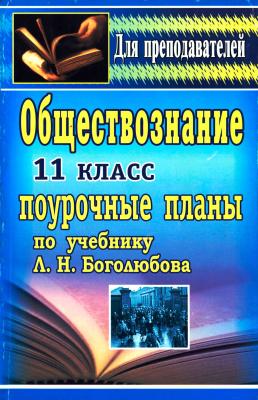 Степанько С.Н. Обществознание. Поурочные планы. 11 класс
