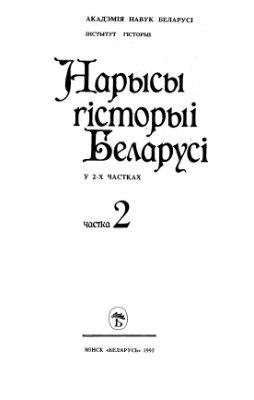 Касцюк М.П.(гл.ред.) Нарысы гісторыі Беларусі. Частка 2