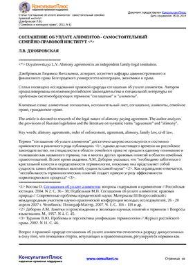 Дзюбровская Л.В. Соглашение об уплате алиментов - самостоятельный семейно-правовой институт