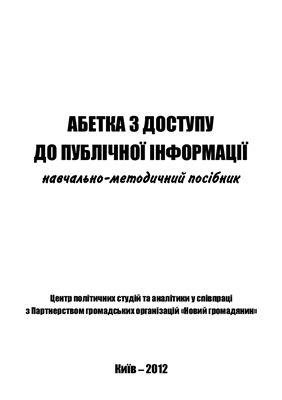 Балабан Р.В., Слизьконіс М.Д. Абетка з доступу до публічної інформації: навчально-методичний посібник