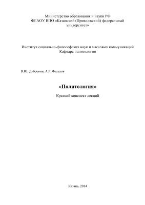 Дубровин В.Ю., Фазулов А.Р. Политология