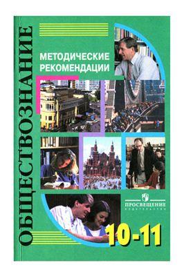 Галицкая Е.С. Обществознание. 10-11 классы. Методические рекомендации