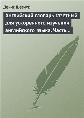 Шевчук Д.А. Английский словарь газетный для ускоренного изучения английского языка. Часть 3 (1800 слов)