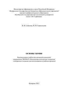 Губанова И.В. Basics of chemistry. Learning chemistry (Основы химии. Изучая химию)