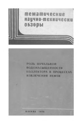 Богомолова А.Ф., Глазова В.М. Роль начальной водонасыщенности коллектора в процессах извлечения нефти