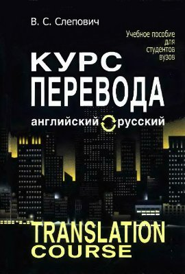 Слепович В.С. Курс перевода (английский - русский язык)