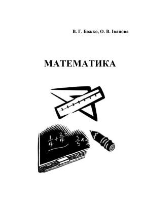 Божко В.Г., Іванова О.В. Математика