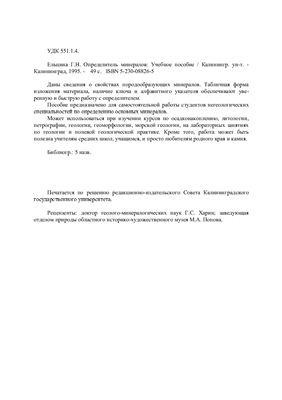 Ельцина Г.Н. Определитель минералов