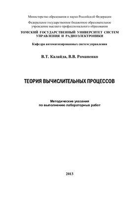Калайда В.Т., Романенко В.В. Теория вычислительных процессов