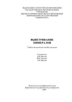 Щеглов Д.И., Дудкин Ю.И., Брехова Л.И. Выветривание минералов