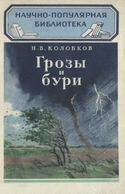 Колобков Н.В. Грозы и бури