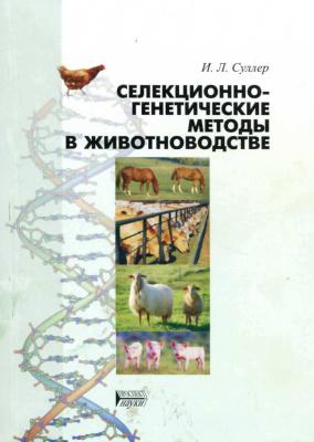 Суллер И.Л. Селекционно-генетические методы в животноводстве