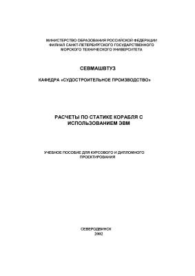 Цуренко Ю.И. Расчеты по статике корабля с использованием ЭВМ