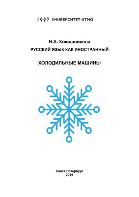 Кокошникова Н.А. Русский язык как иностранный. Холодильные машины