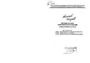 Ашхотов О.Г., Хатухов А.А. Методы анализа поверхности материалов