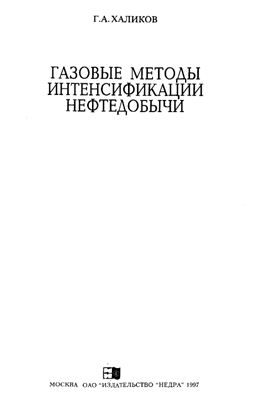 Халиков Г.А. Газовые методы интенсификации нефтедобычи