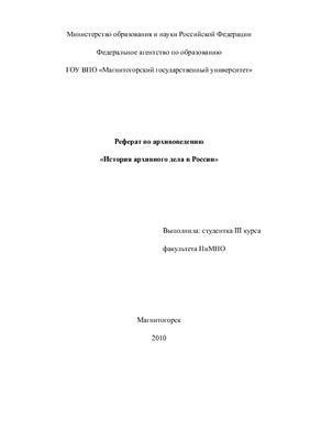 Реферат - История архивного дела в России