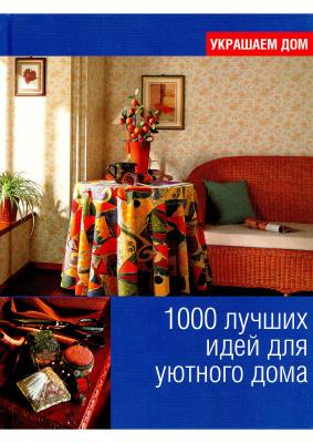 Мещерякова О. 1000 лучших идей для уютного дома