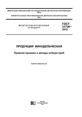 ГОСТ 31730-2012 Продукция винодельческая. Правила приемки и методы отбора проб