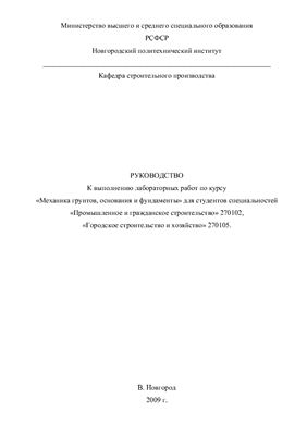 Кудряшов В.П. Руководство к выполнению лабораторных работ по курсу Механика грунтов, основания и фундаменты