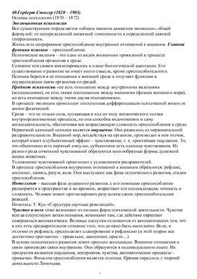 Шпаргалки - История психологии
