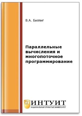 Биллиг В.А. Параллельные вычисления и многопоточное программирование