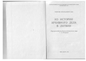 Енш Г.А. Из истории архивного дела в Латвии