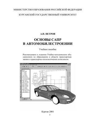 Петров А.П. Основы САПР в автомобилестроении